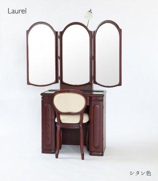 ローレル:シタン色】本三面ドレッサー豪華な椅子付