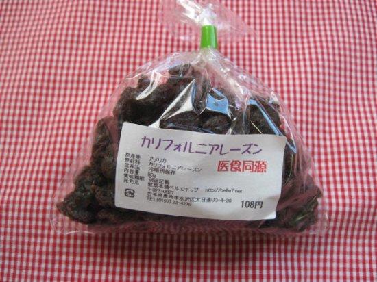 無添加レーズン(干しブドウ)80g
