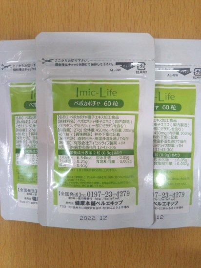 【送料無料】ペポカボチャ種子エキス100%カプセル×4袋セット