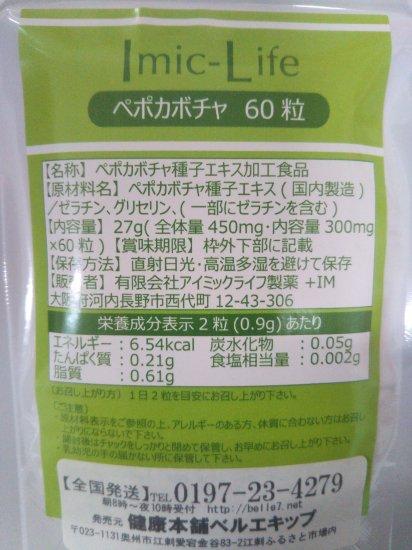 【定期お届けコース・送料無料】ペポカボチャ種子エキス100%カプセル
