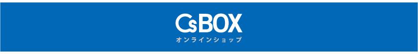 CsBOX オンラインショップ