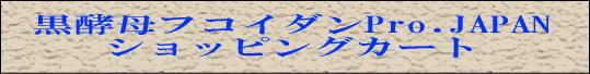 黒酵母フコイダンPro.JAPAN ショッピングカート