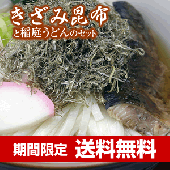 <img class='new_mark_img1' src='https://img.shop-pro.jp/img/new/icons25.gif' style='border:none;display:inline;margin:0px;padding:0px;width:auto;' />【送料無料】御歳暮限定商品 きざみ昆布と稲庭うどん8人前【贈答用/紙箱入り】