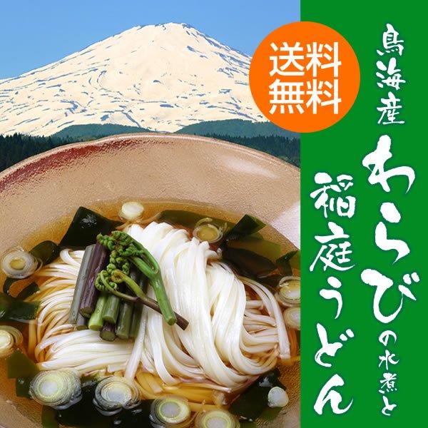 【送料無料】鳥海産わらびの水煮と稲庭うどん(切れ端 8人前)