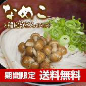 <img class='new_mark_img1' src='https://img.shop-pro.jp/img/new/icons25.gif' style='border:none;display:inline;margin:0px;padding:0px;width:auto;' />【送料無料】御歳暮限定商品 なめこと稲庭うどんのセット6人前【贈答用/紙箱入り】