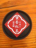 蜜香紅茶(手摘み)