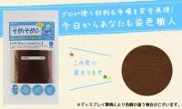 そめそめキット クラフト用 ブラウン / 染色助剤から色止め剤まですべてセット