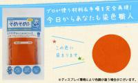 そめそめキット クラフト用 オレンジ / 染色助剤から色止め剤まですべてセット