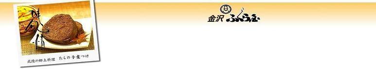 金沢ふくら屋