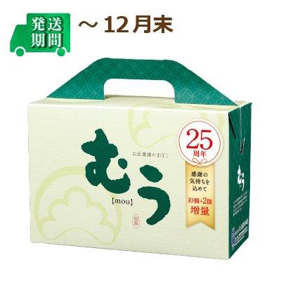 合計10個【お豆腐揚かまぼこ むう】専用箱入り/2名様向け~/のし対応NG