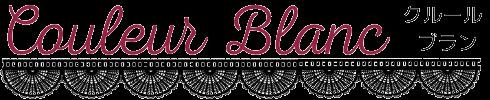 Couleur Blanc クルールブラン レース・生地などの小売通販と卸販売