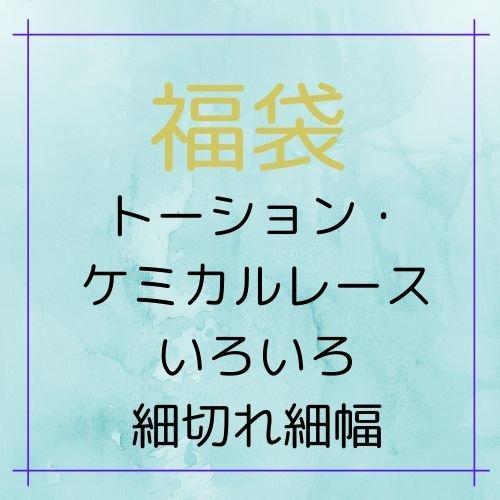福袋 ケミカル・トーションなど NO.5