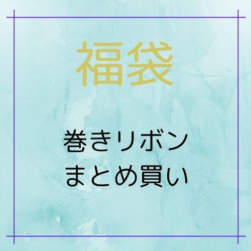 福袋 巻きリボン NO.6