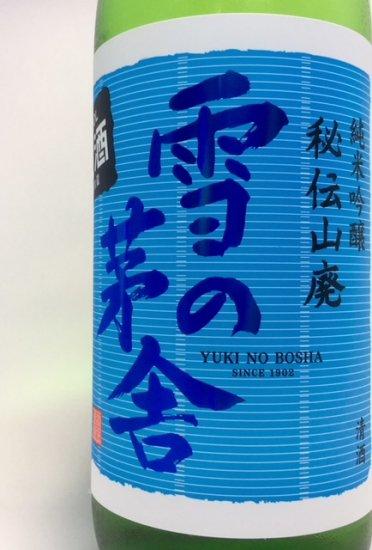 <img class='new_mark_img1' src='https://img.shop-pro.jp/img/new/icons13.gif' style='border:none;display:inline;margin:0px;padding:0px;width:auto;' />雪の茅舎 秘伝山廃 限定生酒(夏酒)純米吟醸 720ml