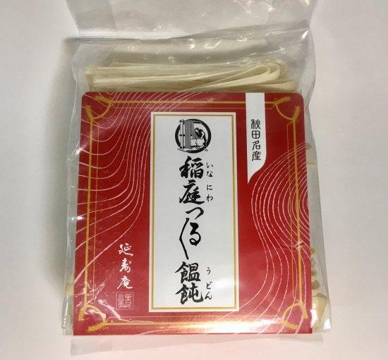 稲庭つるつる饂飩  切れ端麺  350g