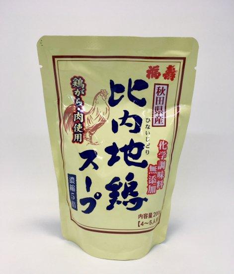 秋田県産 比内地鶏スープ 《濃縮5倍》 200mlパウチ