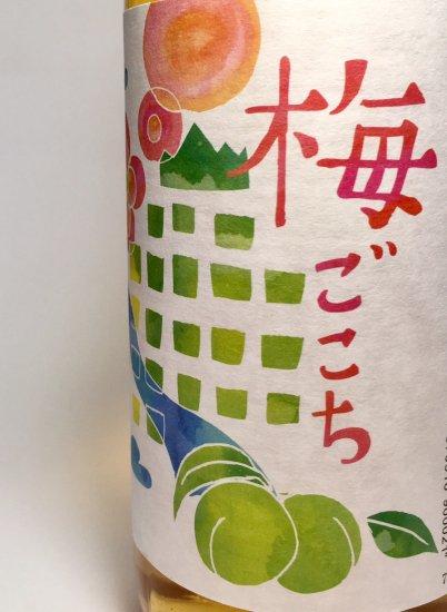 出羽鶴 梅酒 『 梅 ご こ ち 』   720ml ≪飲めば気分は夢ごこち!≫