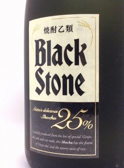 ブラックストーン 25度 720ml