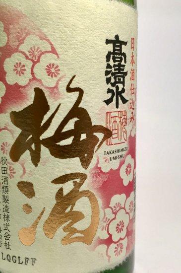 高清水  梅酒 −日本酒仕込み−   720ml ≪高清水の蔵からうまれた梅酒≫