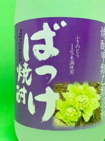≪ふきのとうの香りがグー!≫ ばっけ焼酎 25度 720ml