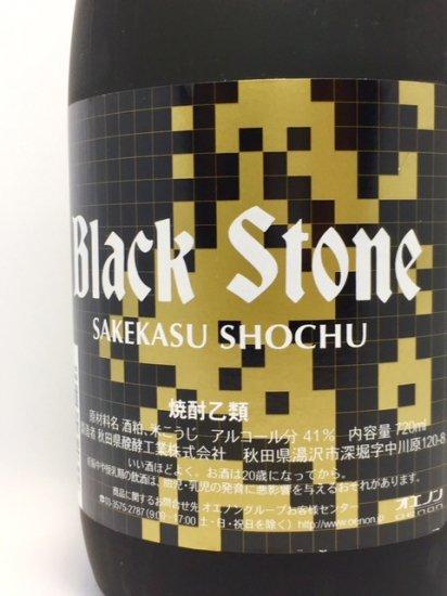 ブラックストーン 【本格焼酎】 41度 720ml