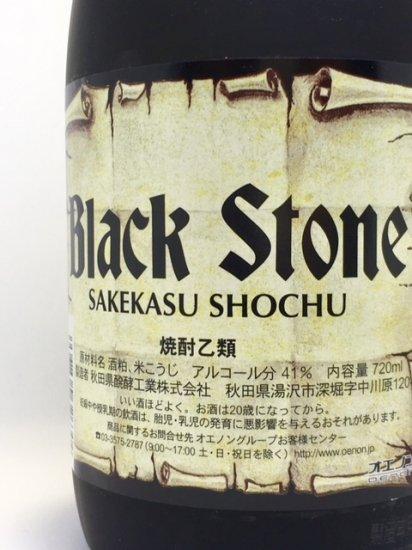 【本格焼酎】 5年貯蔵 ブラックストーン 41度 720ml