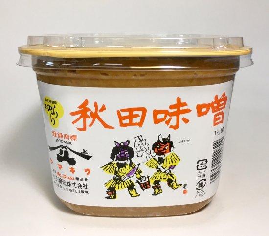 秋田味噌 ゆららカップ 【粒】  1Kg