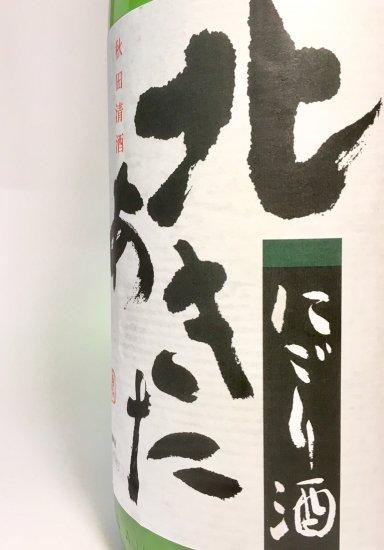 北鹿 北あきた にごり酒  1.800ml  秋田の地酒