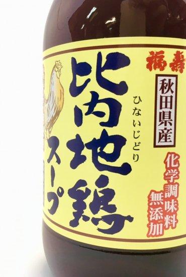 秋田県産 比内地鶏スープ 《濃縮5倍》 300ml