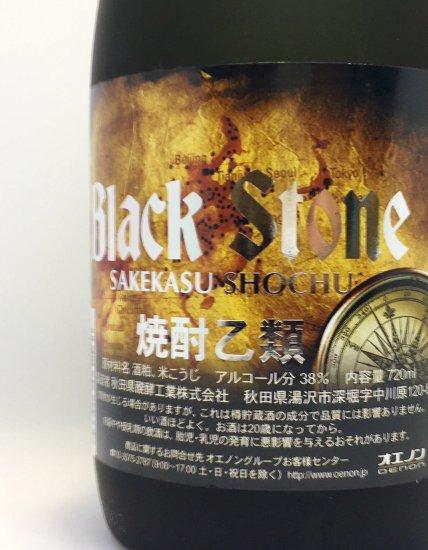 【幻の焼酎】 本格焼酎 8年貯蔵 ブラックストーン 38度 720ml