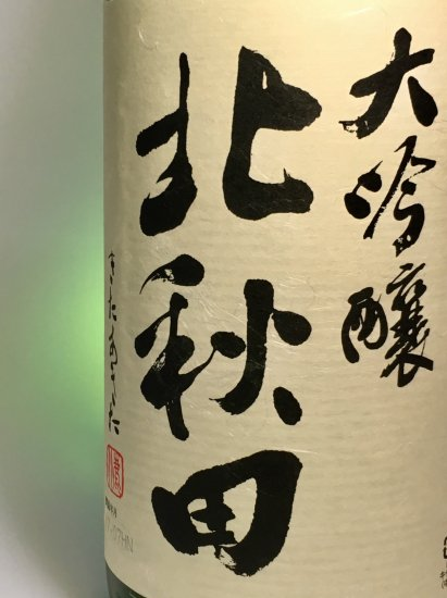 <img class='new_mark_img1' src='https://img.shop-pro.jp/img/new/icons31.gif' style='border:none;display:inline;margin:0px;padding:0px;width:auto;' />≪秋田の地酒≫北鹿 北秋田 大吟醸 山田錦100%使用 1.800ml