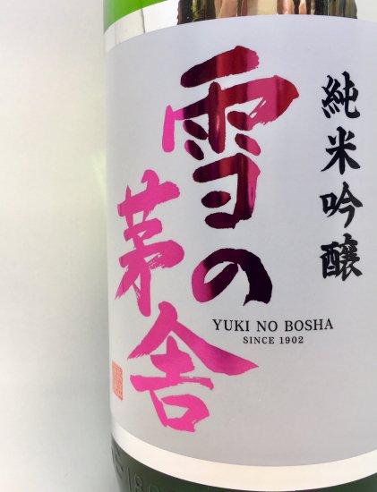 日本酒ヌーボー! 雪の茅舎 純米吟醸  【限定生酒】 720ml