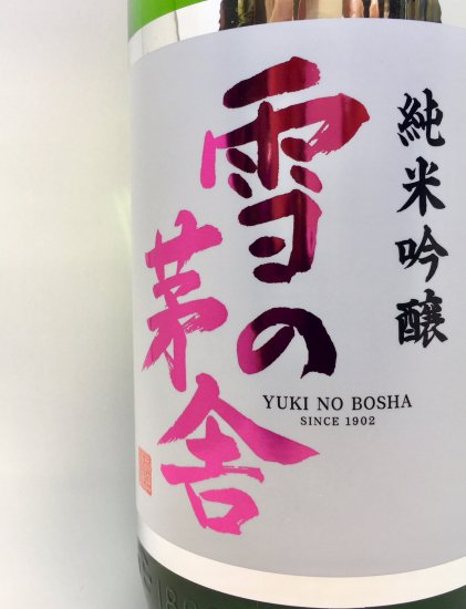 <img class='new_mark_img1' src='https://img.shop-pro.jp/img/new/icons12.gif' style='border:none;display:inline;margin:0px;padding:0px;width:auto;' />日本酒ヌーボー! 雪の茅舎 純米吟醸 【限定生酒】 1,800ml