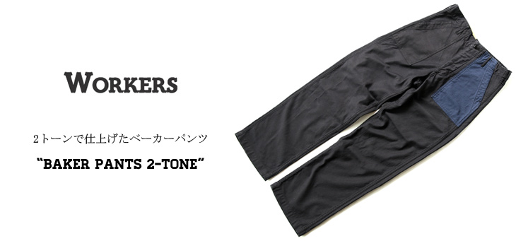WORKERS 2TONE ベーカーパンツ