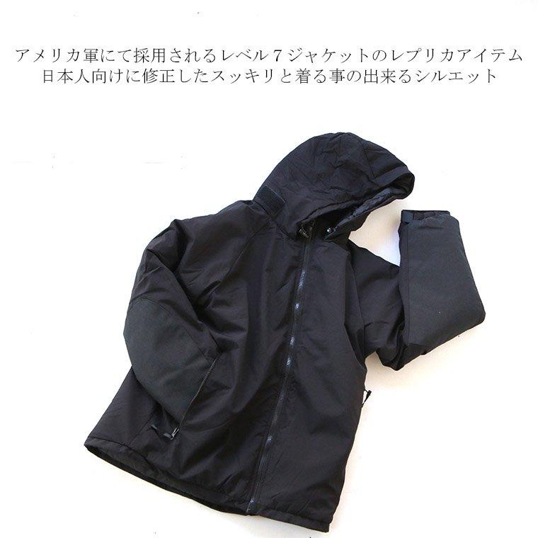 レベル7ジャケット