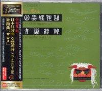 伊福部昭:日本狂詩曲,交響譚詩,サロメ 他 山田一雄=東京so 他 (2CD)未開封