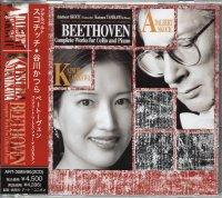 ベートーヴェン:チェロ・ソナタ・変奏曲全曲 スコチッチ,谷川かつら (2CD)