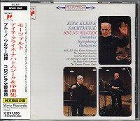 モーツァルト:アイネ・クライネ,序曲4曲,葬送音楽 ワルター (SRCR2305)