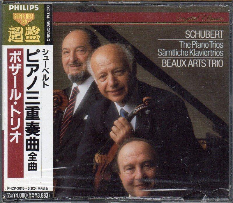 メイン画像:シューベルト:ピアノ三重奏曲集 ボザールTr /84年 (PHCP3615・2CD)未開封ジャケット写真