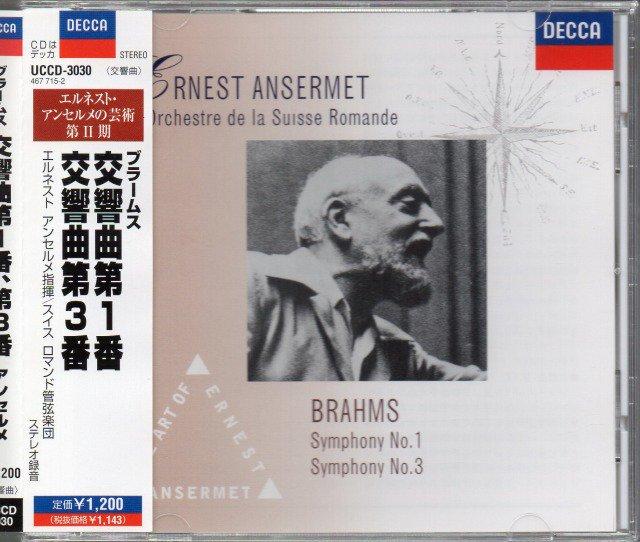 ブラームス:交響曲第1,3番 アンセルメ=OSR (UCCD3030)