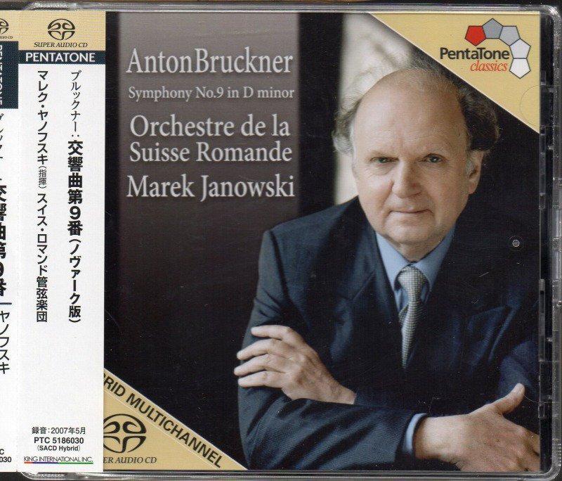 メイン画像:ブルックナー:交響曲第9番 ヤノフスキ=スイス・ロマンドo {HYBR}(PTC5186030)ジャケット写真