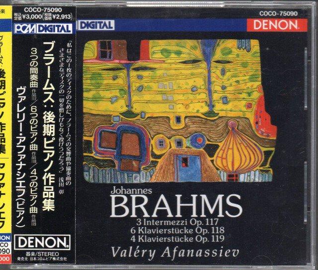 ブラームス:後期ピアノ作品集 (Op.117〜119) アファナシエフ(p) (COCO75090)