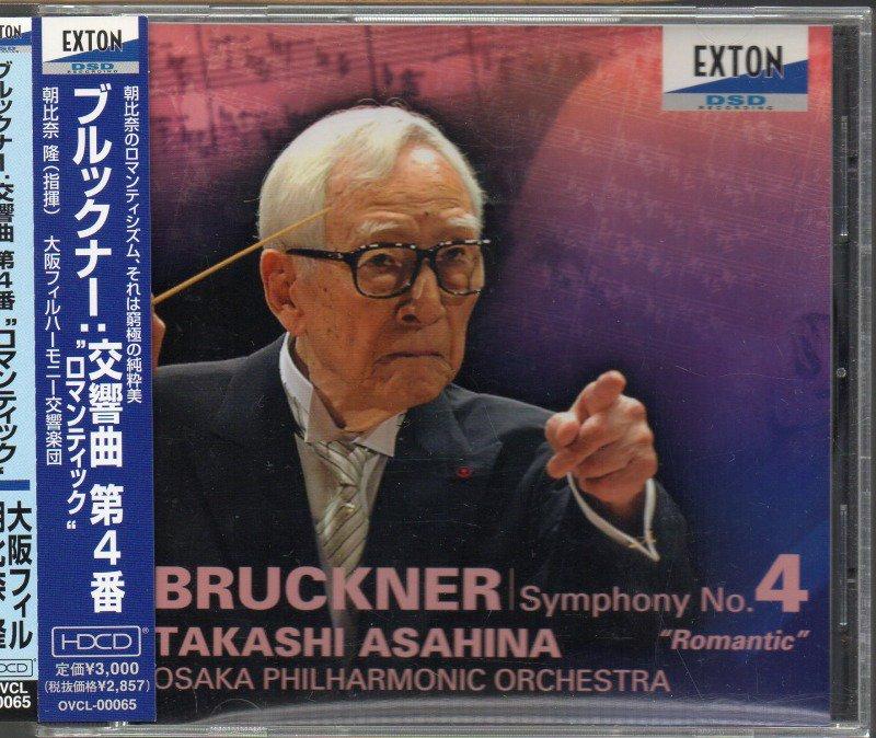 ブルックナー:交響曲第4番 朝比奈隆=大阪po /00年LIVE {HDCD}(OVCL00065)