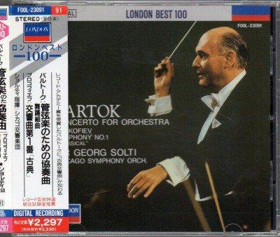 バルトーク:オケコン,舞踏組曲,プロコ:古典交響曲 ショルティ=CSO (F00L23091)