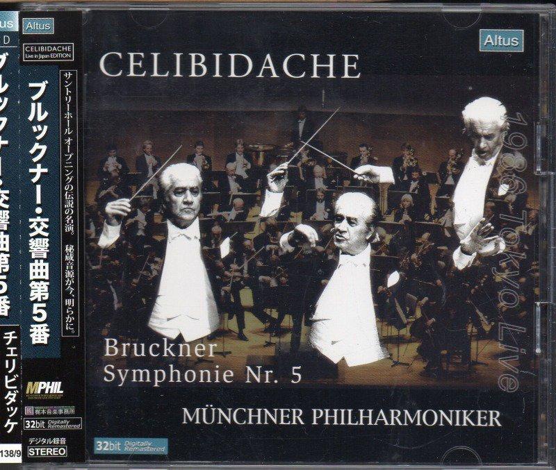 ブルックナー:交響曲第5番 チェリビダッケ=MP /LIVE (ALT138・2CD)