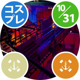 10月31日(木)開催『ココフリバトルシティー at 九龍戦闘市街区』コスプレ参加
