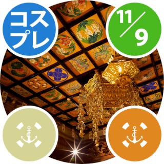 11月09日(土)開催『ココフリ at 貞昌院』コスプレ参加