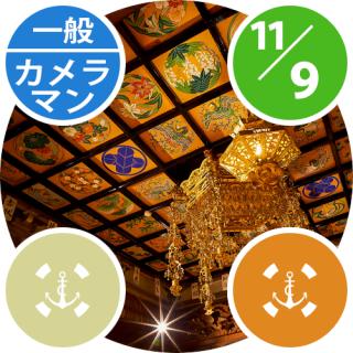 11月09日(土)開催『ココフリ at 貞昌院』一般・カメラマン参加