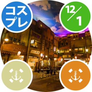 12月01日(日)開催『ココフリ at ラーメン博物館』コスプレ参加(女性限定)