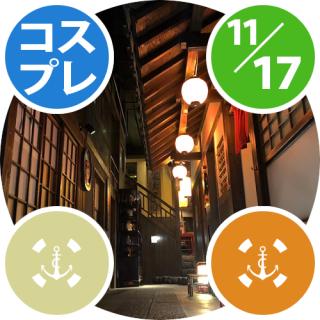 11月17日(日)開催『ココフリ at 京町』コスプレ参加